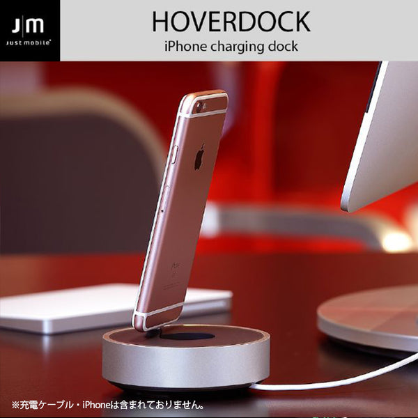Just Mobile HoverDock iPhone charging dock  (ACアダプター&充電器)
