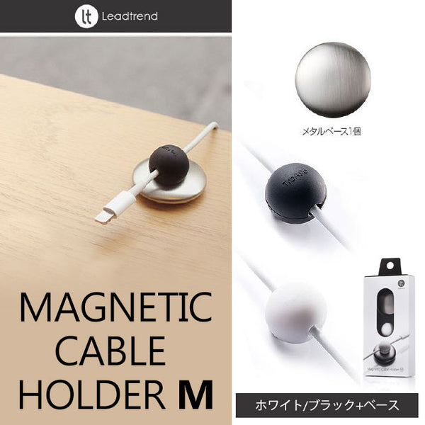 Lead Trend Magnetic Cable Holder M (その他スマホグッズ)