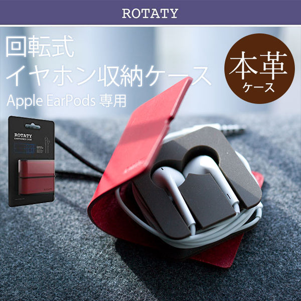 ROTATY 回転式イヤホン収納ケース レッド  (AirPods case)