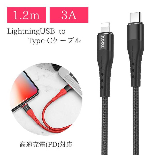 Lightning to Type-C USBケーブル