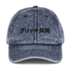 Glitch co. Japan Washed Denim Cap