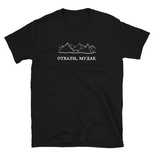 Russian Mountains - T-Shirt
