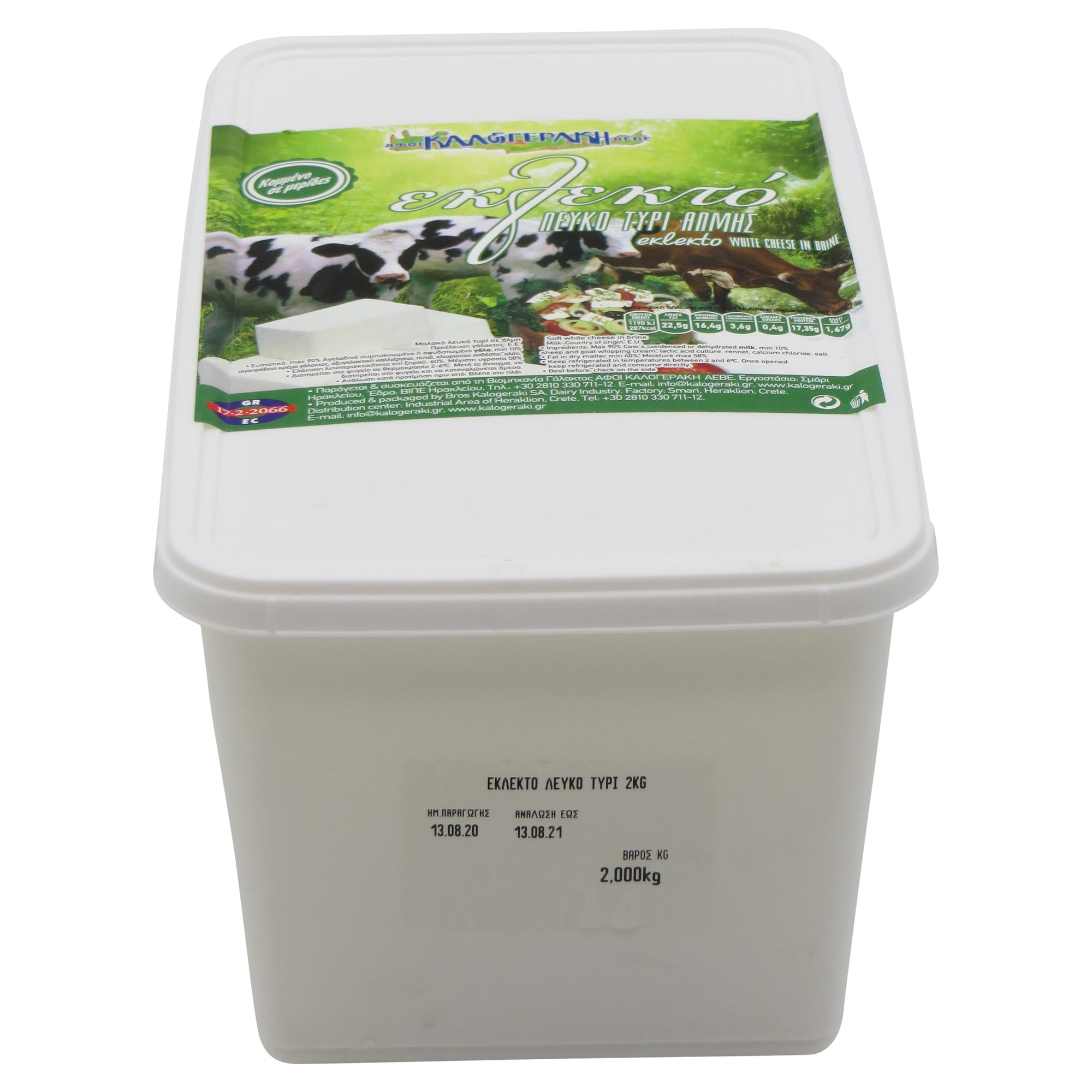 Cow Feta portions in brine 2kg (Eklekto white cheese)