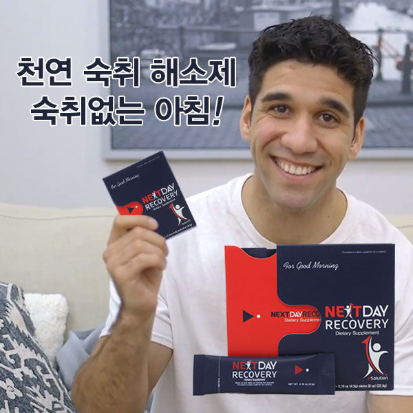 NDR 10+10 (Next Day Recovery Hangover; 숙취해소제)
