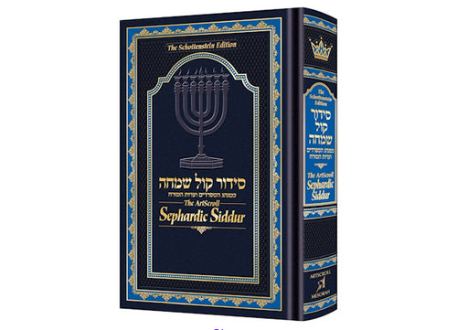 The ArtScroll Sephardic Siddur - Schottenstein Edition [for Shabbat and Weekday]