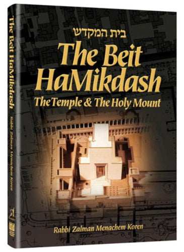 The Beit HaMikdash-The Temple And The Holy Mount
