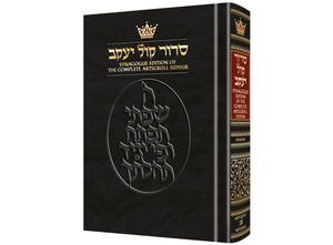 Hebrew/English Siddur Ashkenaz: the Synagogue Edition