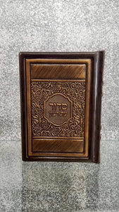 Elegant Leather Siddur