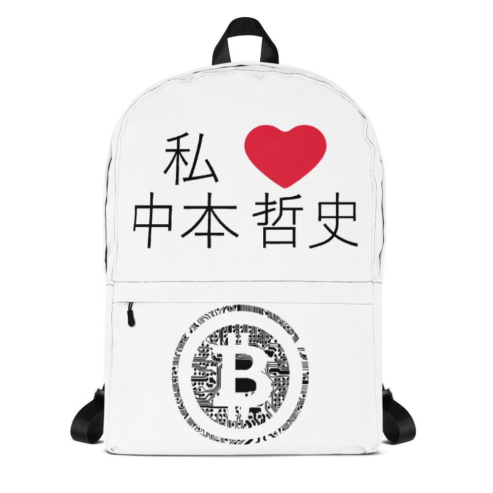 I Love Satoshi Nakamoto Bitcoin Back to School Backpack