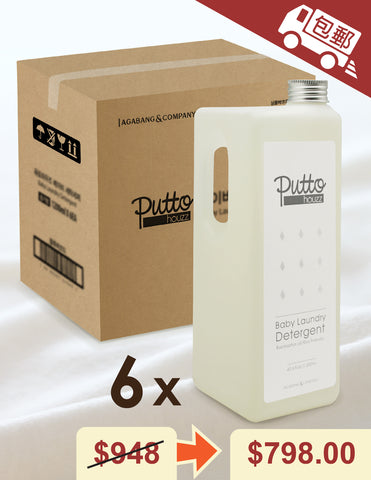 123. 原箱優惠 6pcs x Putto houzz Baby Laundry Detergent 純天然殺菌洗衣液 (1200 ml)