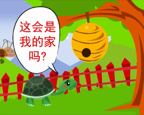 Speech & Drama FREE Online Digital Video 小乌龟找家 (简体中文)