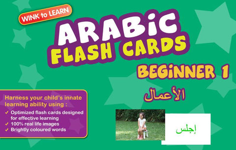 WINKtoLEARN Arabic Digital Flash Cards -  Beginner  1 - Actions (FREE Trial Pack)
