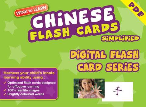 WINK to LEARN Chinese (Simplified) Online Digital Flash Cards Series
