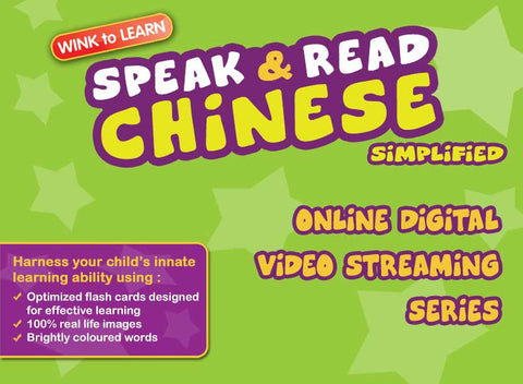 Speak & Read Chinese (Simplified) Online Digital Video Streaming Series