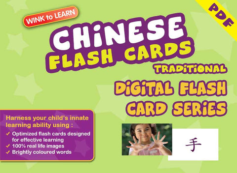 WINK to LEARN Chinese (Traditional) Online Digital Flash Cards Series
