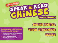 Speak & Read Chinese (Traditional - Hongkong) Online Digital Video Series