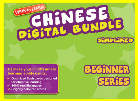 WINKtoLEARN Chinese (Simplified) Digital Bundle - Beginner (Streaming Videos & Digital Flashcards)