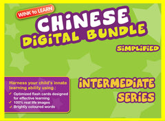 WINKtoLEARN Chinese (Simplified) Digital Bundle - Intermediate (Streaming Videos & Digital Flashcards)