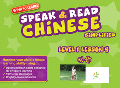 WINKtoLEARN Chinese (Simplified) Learning Digital Video Streaming Series - Level  1 - Lesson 4 - Actions - Front Cover