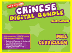WINKtoLEARN Chinese (Simplified) Online Digital Bundle - Complete (Streaming Videos & Digital Flashcards)