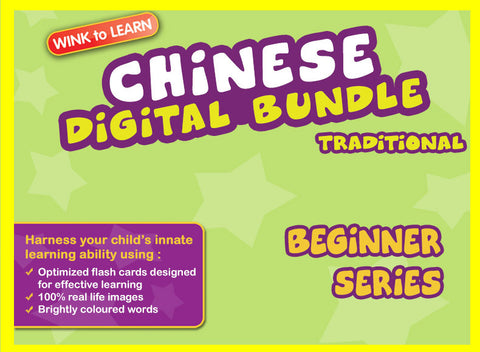 WINKtoLEARN Chinese (Traditional) Digital Bundle - Beginner (Streaming Videos & Digital Flashcards)