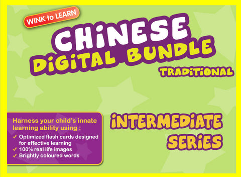 WINKtoLEARN Chinese (Traditional) Digital Bundle - Intermediate (Streaming Videos & Digital Flashcards)