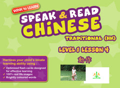 WINKtoLEARN Chinese (Traditional - Hongkong) Learning Digital Video Streaming Series - Level  1 - Lesson 4 - Actions - Front Cover
