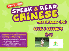 WINKtoLEARN Chinese (Traditional - Taiwan) Learning Digital Video Streaming Series - Level  1 - Lesson 4 - Actions - Front Cover