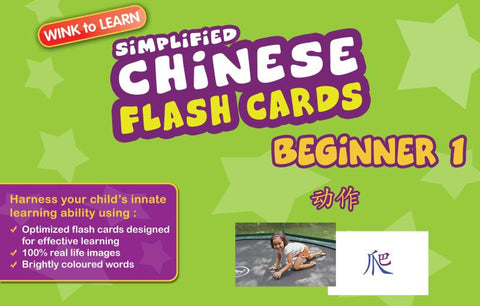 WINKtoLEARN 简体中文 Digital Flash Cards -  Beginner  1 - Actions  (FREE Trial Pack)