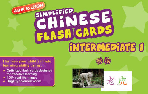 WINKtoLEARN 简体中文 Digital Flash Cards -  Intermediate  1 - Animals - FREE Trial Pack