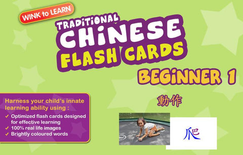 WINKtoLEARN 繁体中文 Digital Flash Cards -  Beginner  1 - Actions  (FREE Trial Pack)