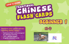 WINKtoLEARN Chinese (Traditional) Digital Flash Cards -  Beginner  1 - Actions  (Free Trial Pack) - Front Cover
