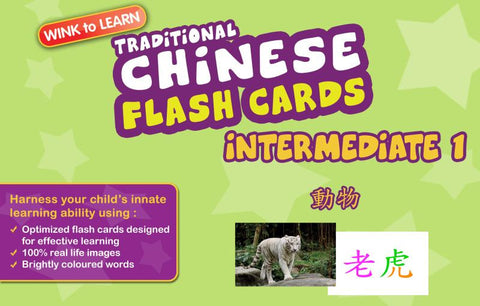 WINKtoLEARN 繁体中文 Digital Flash Cards -  Intermediate  1 - Animals - FREE Trial Pack