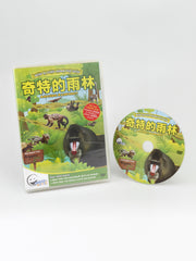 Animal Encyclopedic DVD: Amazing Rainforest (Mandarin)