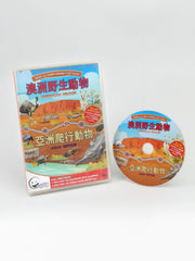 Animal Encyclopedic DVD: Australian Wildlife & Asian Reptiles (Mandarin)