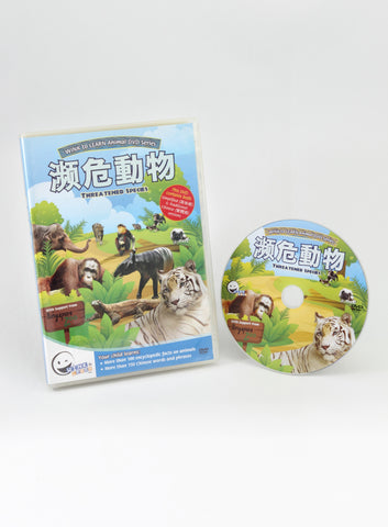 Animal Encyclopedic DVD: Threatened Species (Chinese)