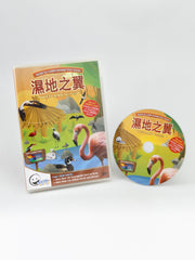 Animal Encyclopedic DVD: Wetland Wings (Mandarin)