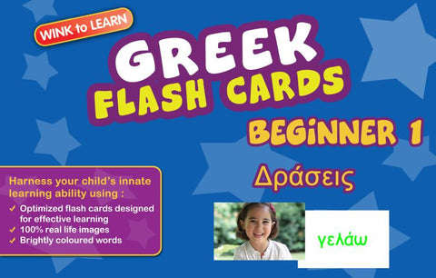 WINKtoLEARN Greek Digital Flash Cards -  Beginner  1 - Actions  (FREE Trial Pack)