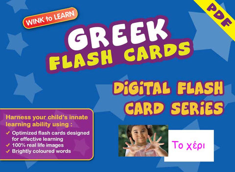 WINK to LEARN Greek Online Digital Flash Cards Series