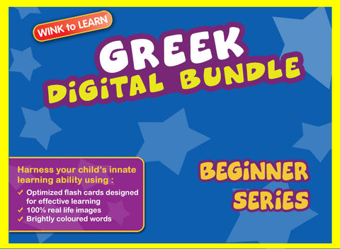 WINKtoLEARN Greek Digital Bundle - Beginner(Streaming Videos & Digital Flashcards)