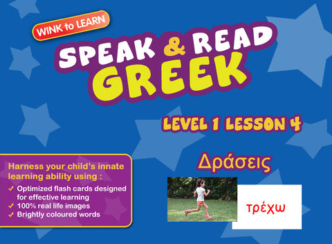 Speak & Read Greek FREE Learning Digital Video - Level  1 - Lesson 4 - Actions