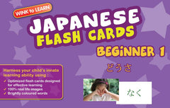 WINKtoLEARN Japanese Digital Flash Cards -  Beginner  1 - Actions  (Free Trial Pack) - Front Cover