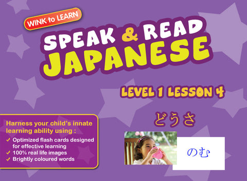 Speak & Read Japanese FREE Learning Digital Video - Level  1 - Lesson 4 - Actions