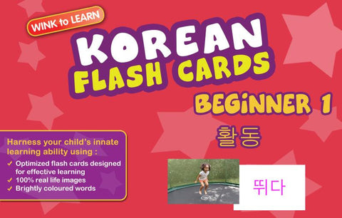 WINKtoLEARN Korean Digital Flash Cards -  Beginner  1 - Actions  (FREE Trial Pack)