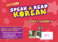 WINKtoLEARN Korean Learning Digital Video Streaming Series - Level  1 - Lesson 4 - Actions - Front Cover