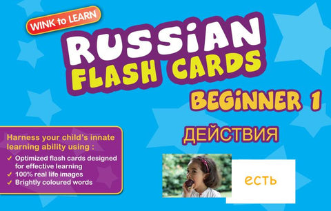 WINKtoLEARN Russian Digital Flash Cards -  Beginner  1 - Actions  (FREE Trial Pack)