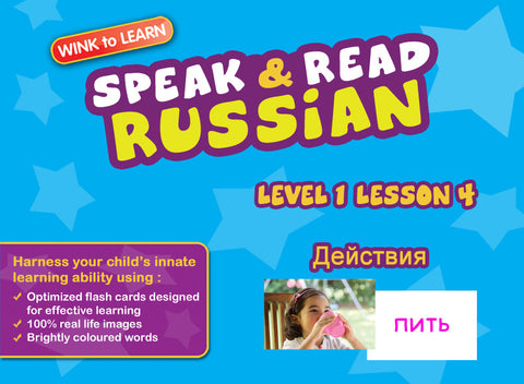 Speak & Read Russian FREE Online Digital Video - Level  1 - Lesson 4 - Actions