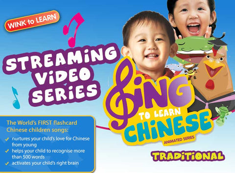 SING to LEARN Online Digital Streaming Video (Traditional Chinese)