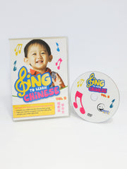 SING to LEARN Chinese DVD (Vol. 2)