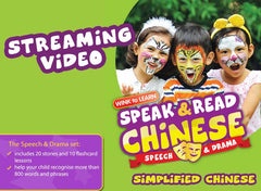 Speech & Drama Online Digital Streaming Video Series (Simplified Chinese)